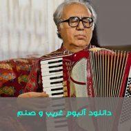 دانلود آلبوم داستان غریب و سنم داستان همراه موسیقی ، فرهاد گرگین پور
