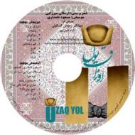 دانلود آلبوم اوزاق یول  ارسلان میرزایی کاری از گروه مسعود نامداری