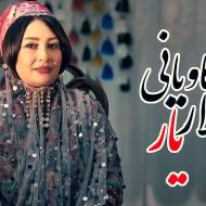 آموزیک ویدئوی آیرلیق از آیلار کاویانی