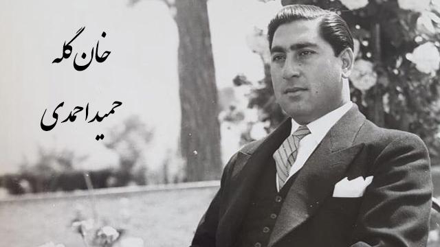 دانلود آهنگ «خان» با صدای حمید احمدی